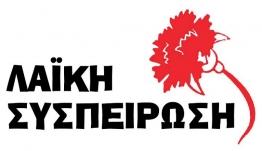Λαϊκή Συσπείρωση Ν. Αιγαίου: «Επικοινωνιακή πολιτική... χρυσάφι την ώρα που ο λαός περνά τα πάνδεινα!»