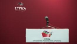 Ερώτηση βουλευτών ΣΥΡΙΖΑ για τον κίνδυνο μετάδοσης του κορωνοιού στα μικρά νησιά της χώρας από μετακινήσεις πληθυσμού
