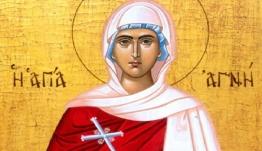 Σήμερα τιμάται η Αγία Αγνή