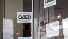 ΟΑΕΔ: «Ανάσα» σε 6.000 ανέργους έως 39 ετών