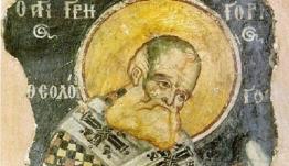 Σήμερα εορτάζει ο Άγιος Γρηγόριος – Γιατί ονομάστηκε Θεολόγος