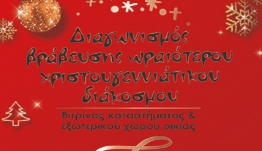 ΔΟΠΑΒΣ Κω: Βράβευση του ωραιότερου χριστουγεννιάτικου διάκοσμου βιτρίνας & οικίας