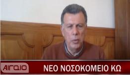 Θ. ΝΙΚΗΤΑΡΑΣ- Δήμαρχος Κω: ΝΕΟ ΝΟΣΟΚΟΜΕΙΟ ΚΩ