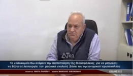"""Απάντηση διοικητή νοσοκομείου Κω για ρεπορτάζ του """"Ράδιο Πρώτο"""" ότι είναι εκτός λειτουργίας το PSR (βίντεο)"""