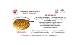 Με το Λύκειο Ελληνίδων Κω ανοίγει η αυλαία των χειμερινών Ιπποκρατείων 2019-2020.