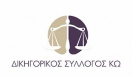 Ευχαριστήριο & εθελοντική αιμοδοσία Δικηγορικού Συλλόγου Κω