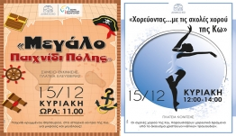 Το Τμήμα Πολιτισμού του ΔΟΠΑΒΣ στο πλαίσιο των χειμερινών Ιπποκρατείων 2019-2020 διοργανώνει την Κυριακή 15 Δεκεμβρίου, ένα πλούσιο εορταστικό πρόγραμμα.