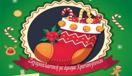 ΔΟΠΑΒΣ σε συνεργασία με την pastry chef Ηρώ Ιωαννίδου στο πλαίσιο των Χειμερινών Ιπποκρατείων 2019-2020,