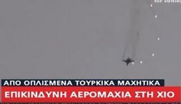 Πρωτοφανής πρόκληση στο Αιγαίο: Τούρκος πιλότος έκανε χρήση θερμοβολίδων – ΒΙΝΤΕΟ