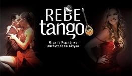 REBEtango | Πρεμιέρα 1η Φεβρουαρίου | Θέατρο ΑΛΚΜΗΝΗ | ΓΙΑ 6 ΠΑΡΑΣΤΆΣΕΙΣ