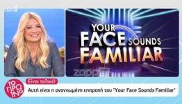 Your Face Sounds Familiar: Αυτή είναι η κριτική επιτροπή!
