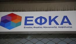 ΕΦΚΑ: Αναρτήθηκαν τα ειδοποιητήρια για νέους ασφαλισμένους