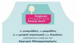 """Στο Αγαθονήσι  ταξιδεύει   η   γιορτή παραδοσιακής γαστρονομίας """"Aegean mamas know best"""""""
