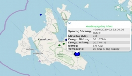 Σεισμός 4,8 Ρίχτερ στην Κεφαλλονιά! Η εκτίμηση του Άκη Τσελέντη