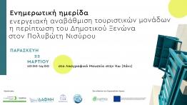 Ενεργειακή αναβάθμιση τουριστικών μονάδων: η περίπτωση του Δημοτικού Ξενώνα Πολυβώτη Νισύρου