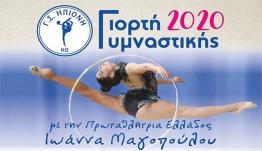 Η Πρωταθλήτρια Ελλάδος στην Ρυθμική Γυμναστική, Ιωάννα Μαγοπούλου  στην Κω για να παραστεί στην ετήσια Γιορτή Γυμναστικής & κοπή πίτας του συλλόγου μας
