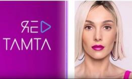 Eurovision 2019: Αυτό είναι το τραγούδι με το οποίο θα εκπροσωπήσει η Τάμτα την Κύπρο!