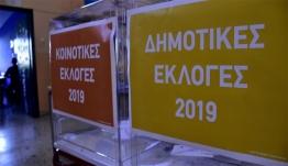 Συγκεντρωτικά Αποτελέσματα Δήμου Κω - 61 απο 61 τμήματα - 100 %