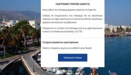 Α. Χρυσόπουλος για πλατφόρμα αιτημάτων Δήμου Κω: H aitimata.kos.gov.gr έχει αναρτηθεί εδώ και ένα μήνα