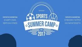 Sports Summer Camp στην Κω