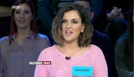 Μια Καλυμνιά, η Καλλιόπη κέρδισε 7.240 ευρώ στον «Tροχό της τύχης» .