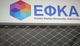 ΕΦΚΑ: Προ των πυλών η ψηφιακή σύνταξη - Οι αλλαγές που έρχονται