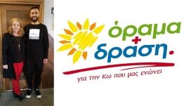 Όραμα & Δράση: Υποψήφιος με την Ιωάννα Ρούφα-Έψιμου και ο Θανάσης Κώστογλου