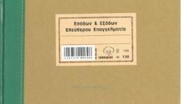 Ηλεκτρονικά τιμολόγια και βιβλία της Εφορίας το 2020 - Αλλάζουν οι ταμειακές μηχανές