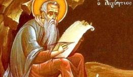 Σήμερα εορτάζουν οι Όσιοι Μακάριος ο Αιγύπτιος και Μακάριος ο Αλεξανδρεύς