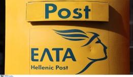 ΕΛΤΑ: Καταχράστηκε 660.000 ευρώ υπεύθυνος για την καταπολέμηση του ξεπλύματος χρήματος!