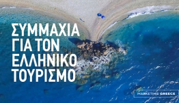 """Στα """"σκαριά"""" η εκστρατεία τουριστικής προβολής της Ελλάδας στο εξωτερικό από τη Marketing Greece"""