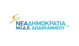 Ο Παντ. Καμπουρόπουλος υπεύθυνος τουρισμού της ΝΟΔΕ