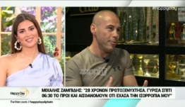 Μιχάλης Ζαμπίδης: Δεν φαντάζεστε πόσα ράμματα έχει κάνει στο πρόσωπό του! Σοκάρει ο αριθμός…