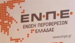 Όχι στις «Πρέσπες» λέει η ΕΝΠΕ: Ο ελληνικός λαός πρέπει να έχει το λόγο