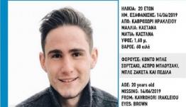 Αγωνία για τον 20χρονο Κοσμά που αγνοείται στην Κρήτη – Το μήνυμα από το Χαμόγελο του Παιδιού