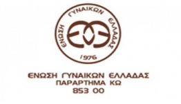 Συμμετοχή της ΕΓΕ Κω στην ετήσια Πανελλαδική Συνδιάσκεψη της Ένωσης Γυναικών Ελλάδας στη Χαλκίδα