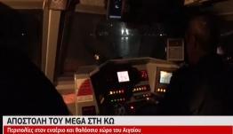 Αποστολή MEGA στην Κω: Περιπολίες στον εναέριο και θαλάσσιο χώρο του Αιγαίου