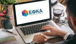 Εκτός λειτουργίας οι ηλεκτρονικές υπηρεσίες του ΕΦΚΑ για ένα πενθήμερο από αυτή την Παρασκευή
