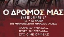 """ΚΚΕ ΚΩ: Προβολές του ντοκιμαντέρ """"Ο Δρόμος Μας"""", αφιερωμένο στα 100 χρόνια ζωής και δράσης του ΚΚΕ"""