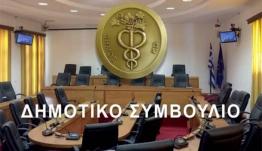 Το Δημοτικό Συμβούλιο Κω συνεδριάζει την Παρασκευή 3 Απριλίου, με τηλεδιάσκεψη