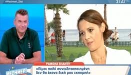 Ραμόνα Βλαντή: «Είναι ανησυχητικό που τα κορίτσια ντύνονται σαν την Τούνη» [βίντεο]
