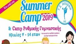 Summer Camp απ' τον Γ.Σ Ηπιόνη Κω