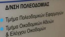 «Ηλεκτρονική Πολεοδομία» υποχρεωτικά… από 1η Ιανουαρίου (ΦΕΚ)