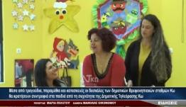 Μέσα από τη συχνότητα του ΔΗΡΑΣ οι δασκάλες των Βρεφ/κών σταθμών Κω θα διασκεδάζουν τα παιδιά