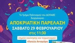 Ο ΔΟΠΑΒΣ: Διοργανώνει αποκριάτικη παρέλαση στο ιστορικό κέντρο της πόλης το Σάββατο 29 Φεβρουαρίου