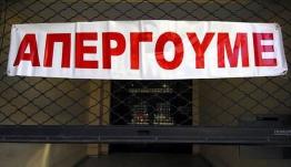 Απεργία παραλύει τη χώρα την Τρίτη -Κλειστά σχολεία, δεμένα τα πλοία