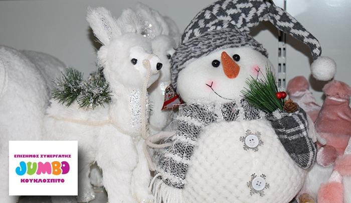 Ω Jumbo, ω Jumbo, μ' αρέσεις πώς μ' αρέσεις! Ο ΑΪ Βασίλης φέτος, φέρνει τα δώρα από το Jumbo Κουκλόσπιτο και όχι μόνο (φωτό)