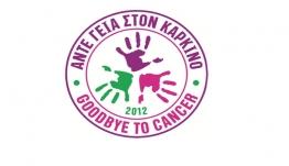 Ο σύλλογος «ΑΝΤΕ ΓΕΙΑ ΣΤΟΝ ΚΑΡΚΙΝΟ» και φέτος διοργανώνει τον καθιερωμένο «ΠΕΡΙΠΑΤΟ ΖΩΗΣ» στην Καρδάμαινα