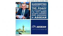 """Γιώργος Χατζημάρκος: """"Η επιμήκυνση επιτυγχάνεται με δράση, πρωτοβουλίες, συνεργασίες και αποφάσεις"""""""