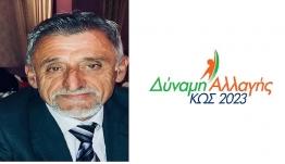 """ΜΥΛΩΝΑΣ ΝΙΚΟΣ του ΕΥΑΓΓΕΛΟΥ: """"Μαζί με τον Γιώργο Κυρίτση και τη Δύναμη Αλλαγής-Κως 2023, για την Κω, για τα νέα παιδιά, για όλους τους Κώους"""""""